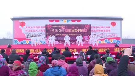 2020安徽省乡村春晚滁州市来安县雷官镇黄桥村专场《完整视频》