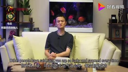 马云送给有梦想人的一段话,想要大成功,一定要认真看完这段视频