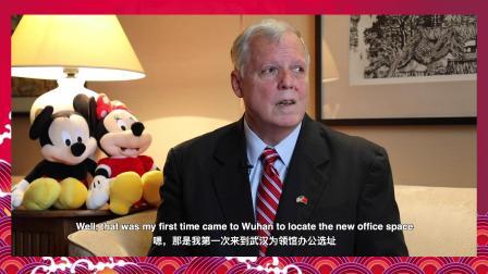 2020年美国驻武汉总领事馆鼠年贺岁