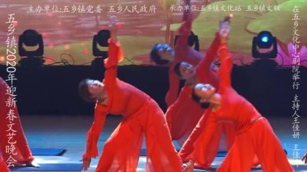 五乡镇2020年春节文艺晚会在五乡文化中心剧院演出全场。
