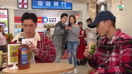 TVB【愛.回家之開心速遞】第765集預告 廢青安剝光豬