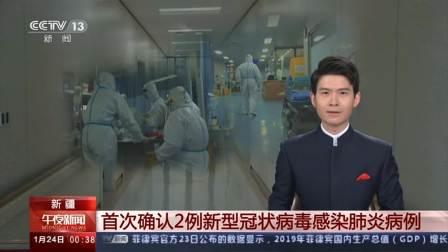 新疆 首次确认2例新型冠状病毒感染肺炎病例