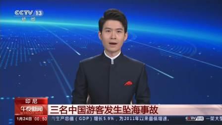 印尼 三名中国游客发生坠海事故