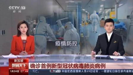 新加坡 确诊首例新型冠状病毒肺炎病例