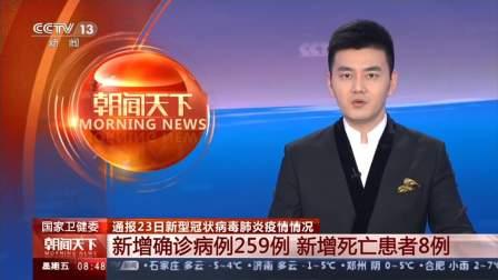 通报23日新型冠状病毒肺炎疫情情况 新增确诊病例259例 新增死亡患者8例