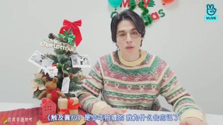 【李栋旭】20191223圣诞直播全场视频-中字