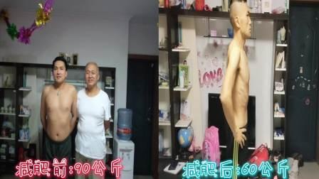 惊爆 看我减脂第175天以后身体变化 90公斤秒变60公斤