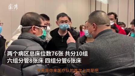 【上海医疗队护士:心情忐忑技术没问题】1月26日,上海援鄂医疗队接管武汉金银潭医院部分病区。来自新华医院崇明分院的护士徐鸣丽表示,本次将参加