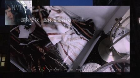 lolita 万圣节开箱 莹惑家气死你 品如的衣柜长款+试妆上身