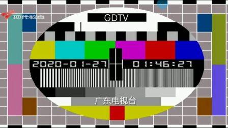 广东现代教育2020.01.27测试卡