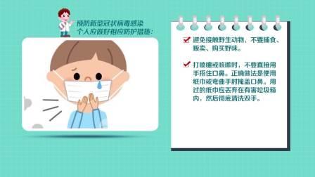海南广播电视台预防新型冠状病毒:个人应做好相应防护措施