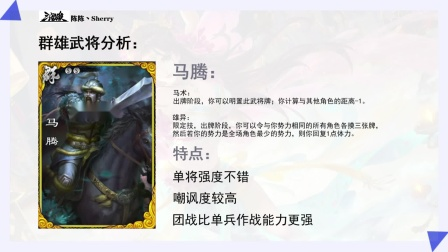 【三国杀陈陈】新国战特辑04期群雄武将篇(上)