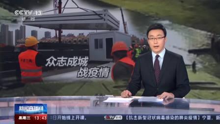 湖北武汉:奋斗在一线的火神山医院党员建设者