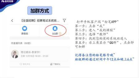 2020教师招聘2019.12.19 理论精讲-教育学1-王婷
