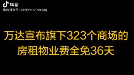 万达宣布旗下323个商场房租物业费全免36天