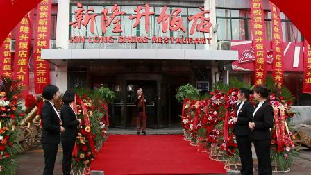济南美爵传媒-酒店开业庆典仪式-济南庆典公司