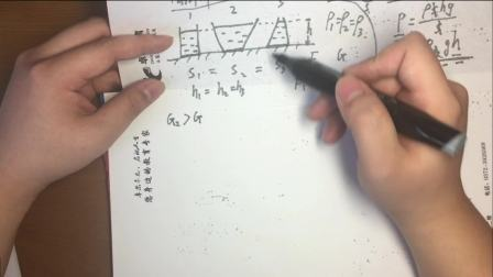 赵昱2月1日下午2点至4点,八年级物理C1