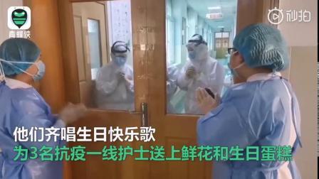 隔着玻璃窗的温情!3名抗疫一线护士隔离病房内过生日 让人泪目 via@青蜂侠Bee