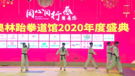 江苏奥林跆拳道馆2020年大型汇报演出及学员风采展示(2)