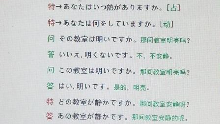 #日语#1分钟#52日语#序号05-B-17 问:是☞简体?敬语?查底端