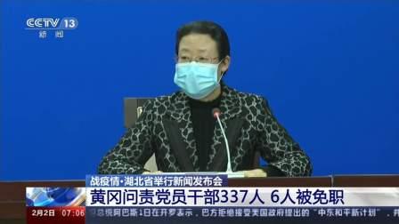 战疫情·湖北省举行新闻发布会 黄冈问责党员干部337人 6人被免职