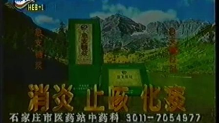 太极急支糖浆山脉篇1995年广告在1996年播放 音质画质清晰流畅版