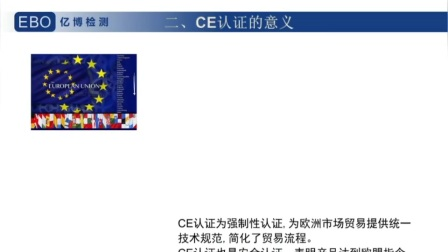 CE认证是什么?欧盟CE认证要怎么做?CE认证有哪些测试项目?