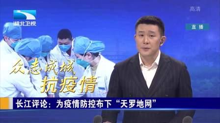"""长江评论:为疫情防控布下""""天罗地网"""""""