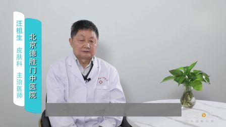 毛囊炎的最佳治疗方法是什么 【北京德胜门中医院】皮肤科医师汪祖生详解