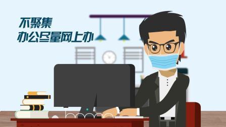 复工复产防疫主题宣传片、宣传画2