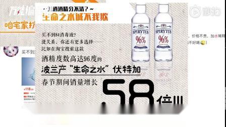 """买不到酒精,用96度伏特加""""生命之水""""来消毒,销量猛增58倍 via@万能编辑部"""