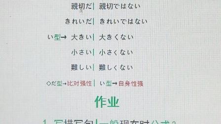 #日语#1分钟#52日语#序号06-C-21日语:比☜怎样读写?见底端