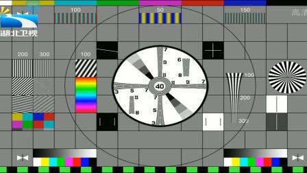 湖北卫视2020.02.05测试卡(高清篇)