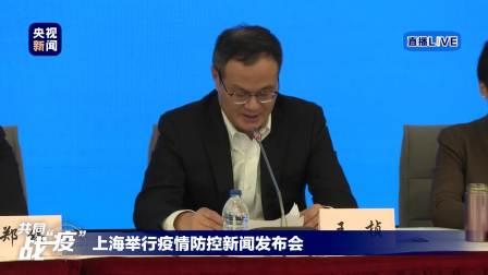 新闻直播间 2020 上海举行疫情防控新闻发布会:企业逐渐复工后商务楼将如何有效防控