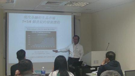 金融衍生品及市场简介