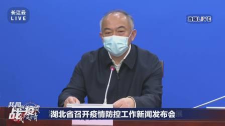 湖北省新闻发布会:武汉市人大常委会主任胡立山通报相关疫情防控工作