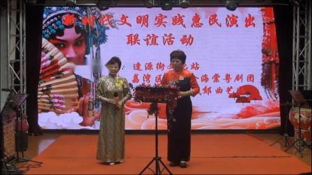 广州金海棠粤剧团、从化城郊村曲艺社联谊活动