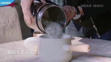 我在《都挺好》鸡米粥!有一种幸福叫,石天冬的病号饭!截了一段小视频