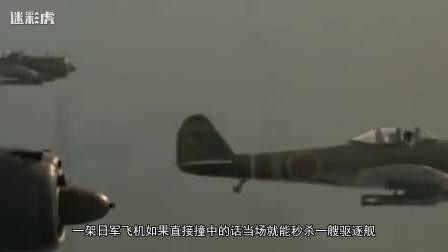 如何击沉美军航母?日本人想出一个疯狂办法:一架飞机就能搞定!