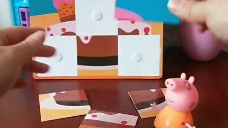猪妈妈帮乔治佩奇拼图,是一个蛋糕的图案,猪妈妈太棒了