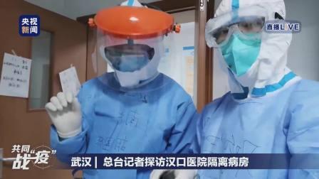 武汉:总台记者探访汉口医院隔离病房