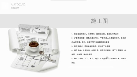 南京室内设计培训2020课程体系-科迅教育