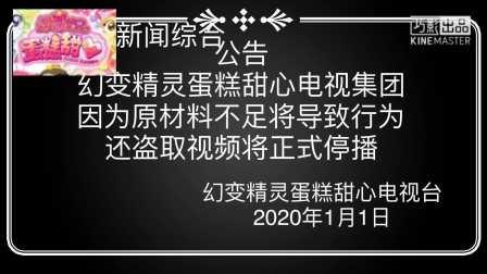 幻变精灵蛋糕甜心电视集团停播拒绝社会经济眼-我爱CCTV和科教眼我爱cctv盗取视频和留言
