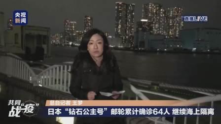 """日本""""钻石公主号""""邮轮累计确诊64人 继续海上隔离"""