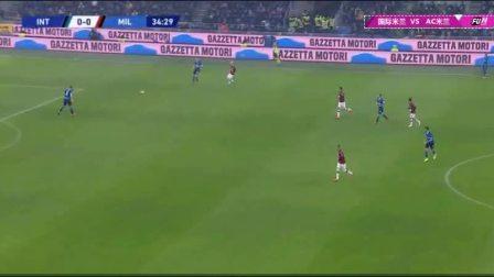 2019-2020赛季 国际米兰  VS  AC米兰  全场
