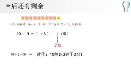 2020-2-10 二年级_数学_有余数的除法1