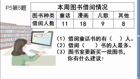 数学二年级下册第一单元数据收集整理练习课 刘超