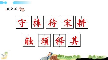 苏教版语文三年级下册第5课 守株待兔 第一课时