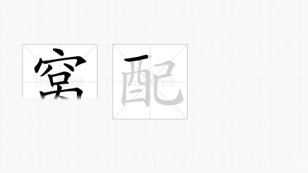 部编六年级下册《集中补写生字(三)》