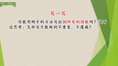 高县逸夫小学西师版数学五年级下册教学微课 (1)